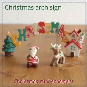 クリスマスミニオーナメント「クリスマスフェア」(スノーマンハウスとツリーのアーチサインとサンタクロースとトナカイのプチ飾り)|arancia-mm