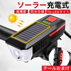 自転車 ライト ホーン付 ソーラー充電式 USB充電 LEDライト 防水 残量表示 ヘッドライト テ...