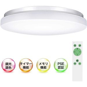 LEDシーリングライト 18W/24W 調光調色 ~4畳/~6畳 リモコン付き タイマー設定 常夜灯...