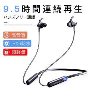 Bluetooth イヤホン スポーツ IPX6防水 Hi-Fi 高音質 ワイヤレスイヤホン AAC...