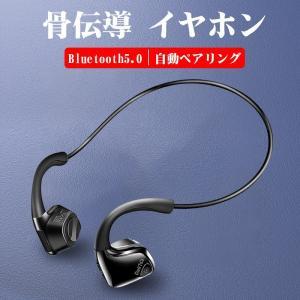 イヤホン Bluetooth イヤホン 骨伝導 ワイヤレスイヤホン ヘッドホン 高音質 自動ペアリン...