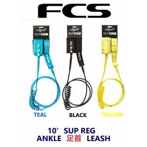【新品】FCS(エフシーエス)LEASH リーシュコード 10'  SUP REG ANKLE [3カラー] SUP用 足首 コイルリーシュ|arasoan