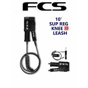 【新品】FCS(エフシーエス)LEASH リーシュコード 10' SUP REG KNEE [BLACK] SUP用 膝 コイルリーシュ|arasoan