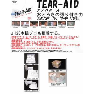 【メーカーお取り寄せ】粘着力・防水性も抜群のリペアテープが登場! TEAR-AID(ティアエイド) BOX Aタイプ|arasoan|02