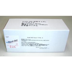 【メーカーお取り寄せ】粘着力・防水性も抜群のリペアテープが登場! TEAR-AID(ティアエイド) Lサイズ Aタイプ|arasoan