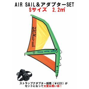 【新品】 Zen (ゼン) Air sail エアーセイル S サイズ 2.2m2 [GREEN×ORANGE] 簡単装着SUPボードがWINDに インフレSAIL アダプターSET|arasoan