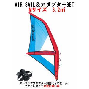 【新品】 Zen (ゼン) Air sail エアーセイル M サイズ 3.2m2 [RED×BLUE] 簡単装着SUPボードがWINDに インフレSAIL アダプターSET|arasoan