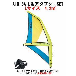 【新品】 Zen (ゼン) Air sail エアーセイル L サイズ 4.2m2 [YELLOW×BLUE] 簡単装着SUPボードがWINDに インフレSAIL アダプターSET|arasoan