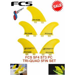 【新品】FCS (エフシーエス)  SF4 ST3 PC TRI-QUAD SET トライ クアッド フィン 5枚セット STRETCH FIN|arasoan