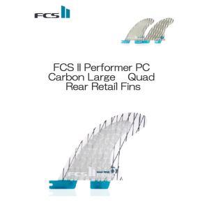 【試乗中古】FCS【FCS II Performer PC Carbon Quad Rear Retail Fins 】クアッド リア フィン L サイズ 最高グレードPCカーボン 2枚SET|arasoan