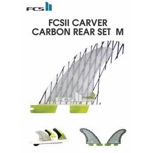 【新品】FCS(エフシーエス)【FCSII CARVER  CARBON Quad Rear Retail Fins】クアッド リア フィン サイズ M  PCカーボン 2枚SET|arasoan