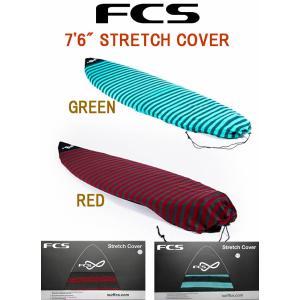 """【新品】FCS(エフシーエス)STRETCH COVER ファンボード用 ニットケース [2カラー] 7'6"""" ボードケース arasoan"""