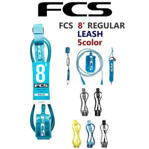【新品】FCS(エフシーエス)LEASH リーシュコード 8'  REG  [5カラー] レギュラー リーシュ|arasoan
