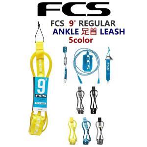 【新品】FCS(エフシーエス)LEASH リーシュコード 9'  REG  [5カラー] ロングボード用 ANKLE 足首 リーシュ|arasoan