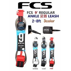 【新品】FCS(エフシーエス)LEASH リーシュコード 9' REG [3カラー] ロングボード用 ANKLE 足首 リーシュ|arasoan