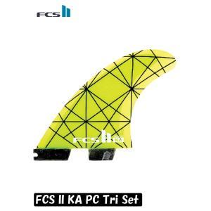 【新品】FCS(エフシーエス)【FCS II KA PC TRI 】Kolohe Andino's モデル トライ フィン サイズ M 3枚SET|arasoan