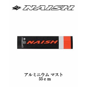 【メーカーお取り寄せ】NAISH(ナッシュ)2018 アルミニウム マスト [BLACK×ORANGE] 55cm フォイル フィン|arasoan