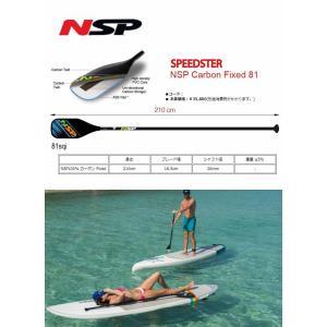 【メーカーお取り寄せ】NSP (エヌエスピー) SPEED STAR 100% CARBON FIXED 81 スキニー 2019モデル [BLACK]210cm カーボン パドル|arasoan|02