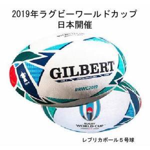 予約注文 2019年ラグビーワールドカップ レプリカボール 5号球 RWC2019日本開催 GILBERTギルバート ラグビーボール GB-9011
