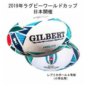 2019年ラグビーワールドカップ レプリカボール 4号球 RWC2019日本開催 GILBERTギルバート ラグビーボール GB-9012