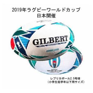 2019年ワールドカップ日本開催 レプリカボール  2.5号 Sミディ  ※発送時、ボールに空気は入...