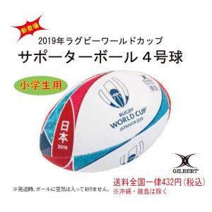 2019年ラグビーワールドカップ サポーターボール 4号球 ...