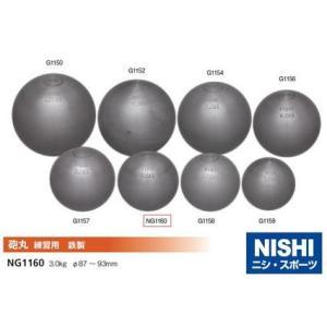 NISHI ニシスポーツ 砲丸 練習用 3.0kg  NG1160  陸上競技 砲丸投げ