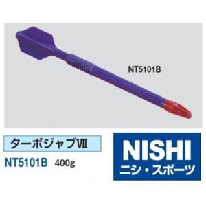 NISHI ニシスポーツ ターボジャブVII 400g NT5101B  15%OFF!! ジャベリックスロー やり投げ
