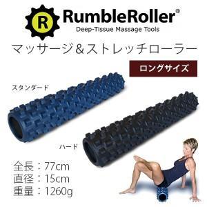 ランブルローラー Rumble Roller ロングサイズ ハードタイプ ブラック SBCJ0016 マッサージ&ストレッチローラー