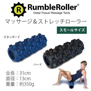 ランブルローラー Rumble Roller スモールサイズ ハードタイプ ブラック SBCJ0017 マッサージ&ストレッチローラー