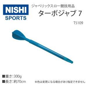 陸上 ジャベリックスロー 競技用品 ターボジャブ7 300g ジュニアオリンピック公式採用品 T5109 NISHI ニシスポーツ