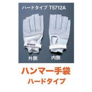 NISHI ニシスポーツ ハンマー投げ ハンマー手袋 ハードタイプ 左手用 T5712A 送料無料 ハンマー