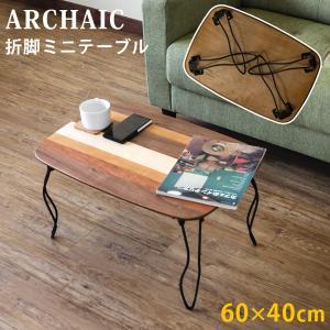おしゃれ ミニテーブル 折れ脚  ハワイアン風 ARCHAIC フェミニン araya