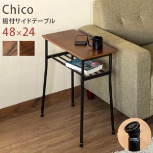 Chico 棚付サイドテーブル araya