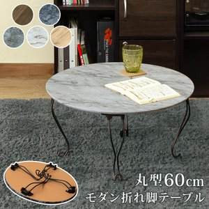 可愛い テーブル モダン折れ脚テーブル 猫足 フェミニン おしゃれ 丸型 アンティーク  araya