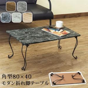 お洒落 大理石柄 テーブル モダン アンティーク調 全3色 折れ脚 角型 猫足 サイドテーブル センターテーブル  araya
