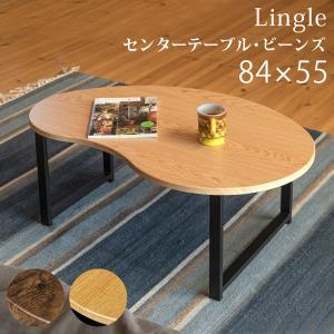 お洒落 センターテーブル ビーンズ型  ローテーブル リビング Lingle かわいい フェミニン araya