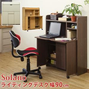 ライティングデスク デスク 机 Solano 90幅 DBR/NA/WH araya