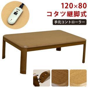 コタツ 継脚式 手元コントローラー 120 長方形 BR/NA|araya