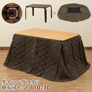 ダイニングコタツ ダイニングテーブル 掛け布団セット コタツセット コタツ テーブル 食卓 110×70|araya