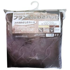 フランネル敷きパッド シングルサイズ ブラウン 約100×205cm|araya