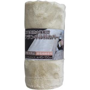 静電気防止機能付 フランネル衿カバー シングルサイズ ベージュ 約45×150cm |araya