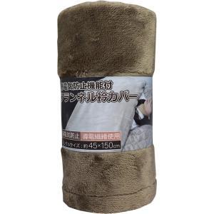 静電気防止機能付 フランネル衿カバー シングルサイズ ブラウン 約45×150cm |araya