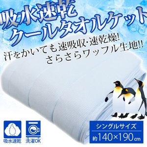 吸水速乾 クールタオルケット シングルサイズ サックス 約140X190cm|araya