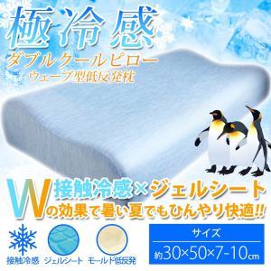 極冷感 ダブルクールピロー ウェーブ型低反発枕 サックス 約30X50X7-10cm|araya