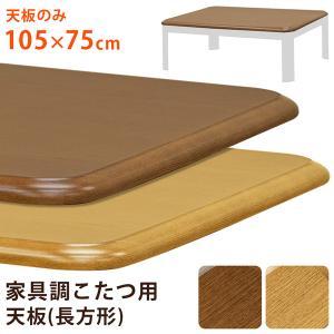 家具調こたつ用天板 105×75 長方形 BR/NA|araya