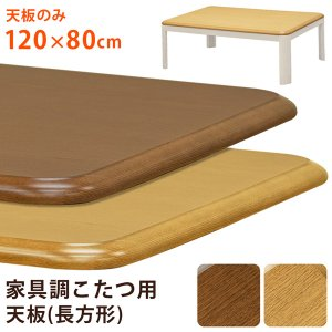 家具調こたつ用天板 こたつ 天板 120×80 長方形 BR/NA|araya