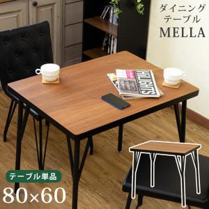 MELLA ダイニングテーブル 80×60  araya