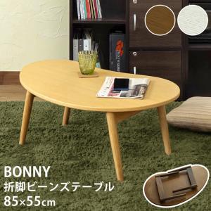 BONNY 折れ脚ビーンズテーブル DBR/NA/WW araya