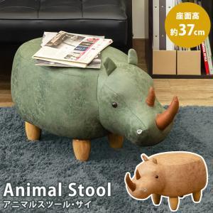 おしゃれ スツール アニマルスツール スツール イス 椅子  サイ 椅子 チェア キッズ キッズルーム 子供部屋 動物 |araya